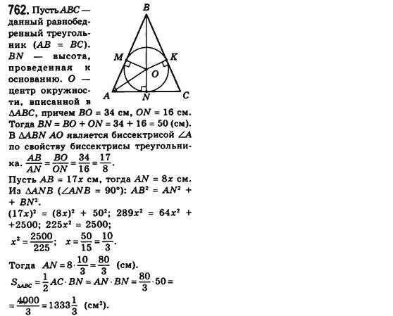 полонский якир школ русских для класс мерзляк геометрия по решебник 8