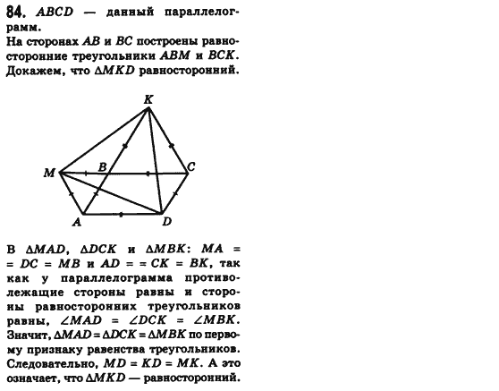Гдз за 8 класс по геометрии 2018 мерзляк полонский якир