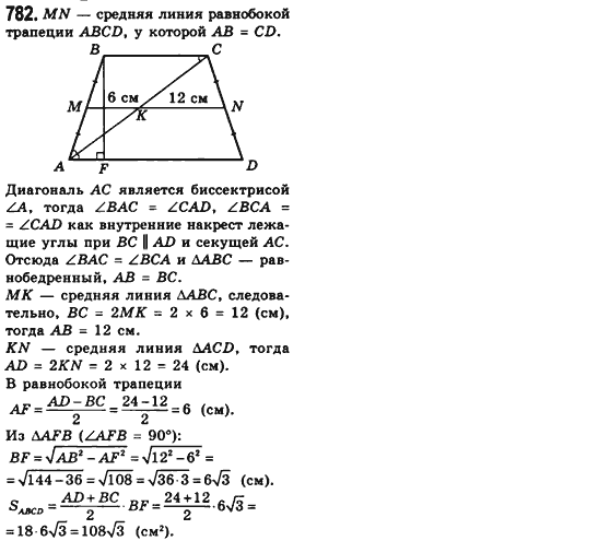 Гдз класс полонский 8 скачать геометрия мерзляк