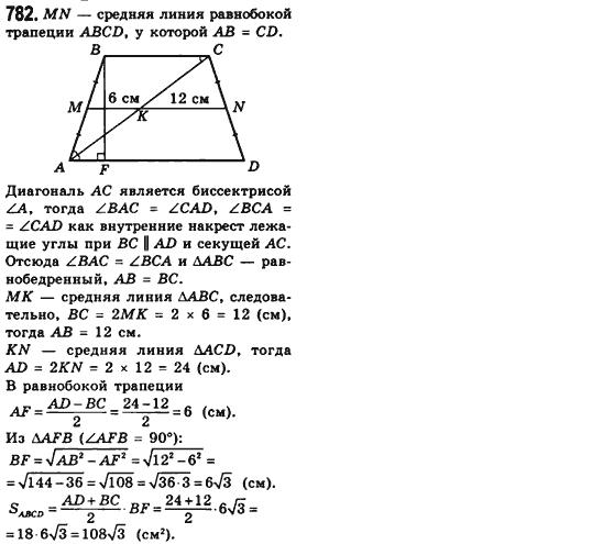 8 класс якир мерзляк гдз 2018 полонский геометрии по за