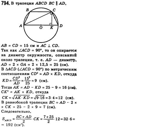 клас істер 8 геометрия гдз 2018