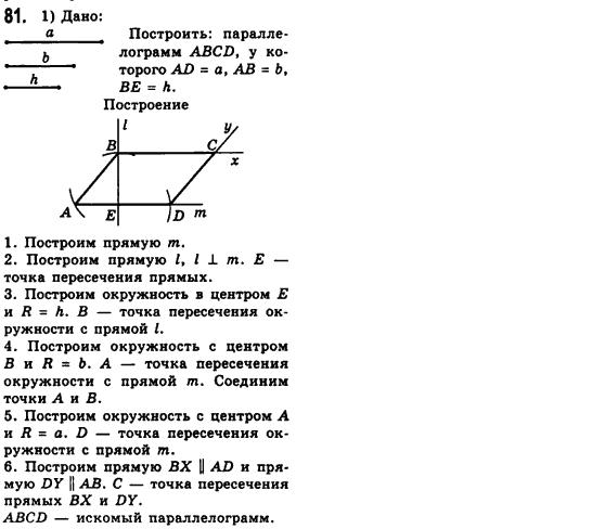 Школ геометрия якир мерзляк 8 по русских для полонский решебник класс
