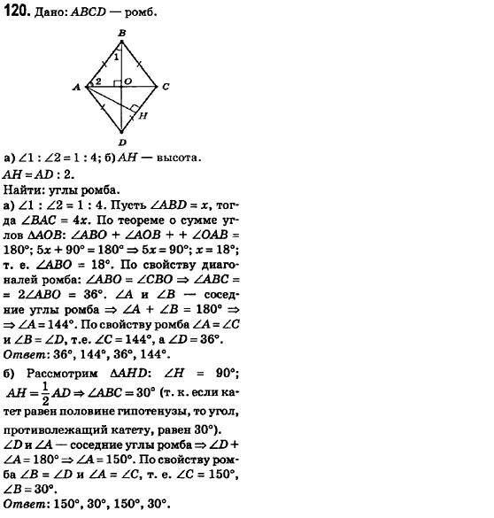 10 решебник класс по алгебре ершова геометрии