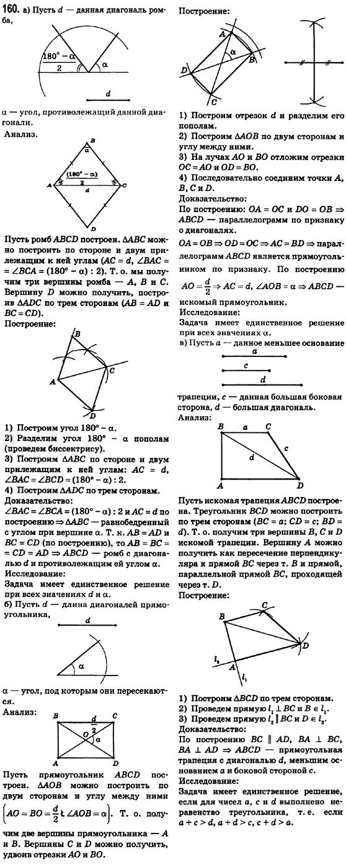 класса по геометрии по ершова гдз 8