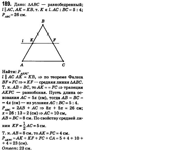 гдз по геометрии 8 класс ершова голобородько крижановський ершов