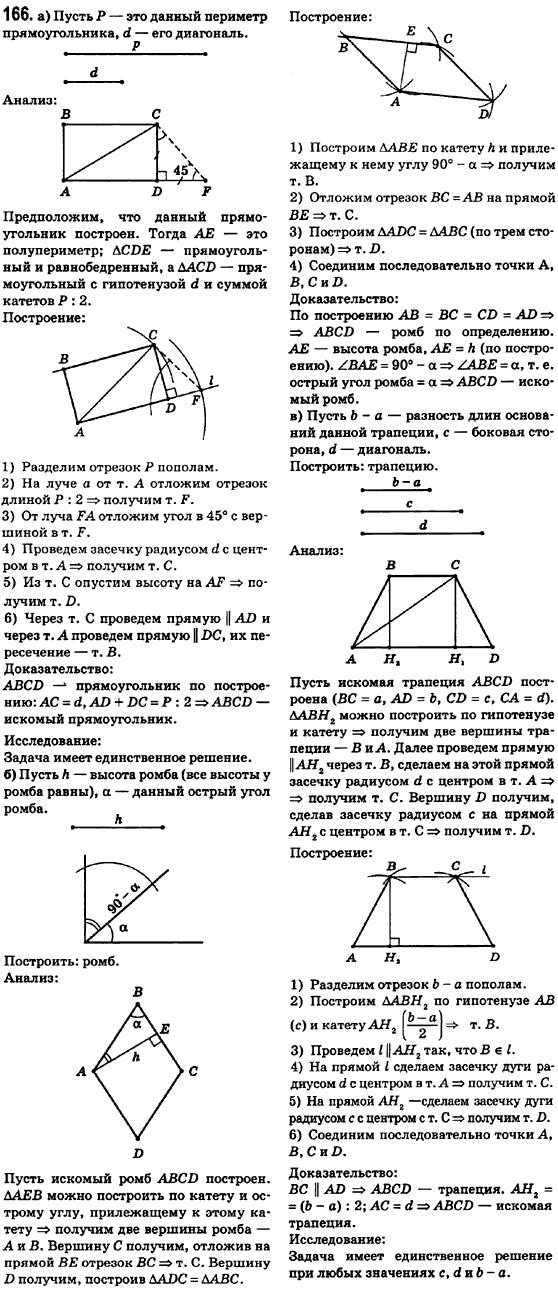 8 класс по голобородько ответы гдз геометрии ершова