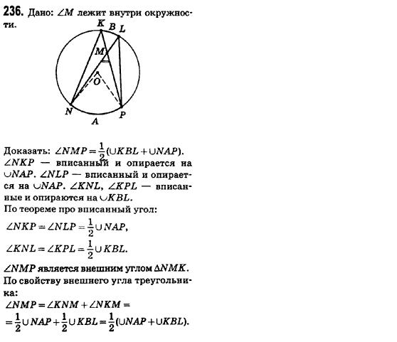решебники по геометрии 8 класс ершова