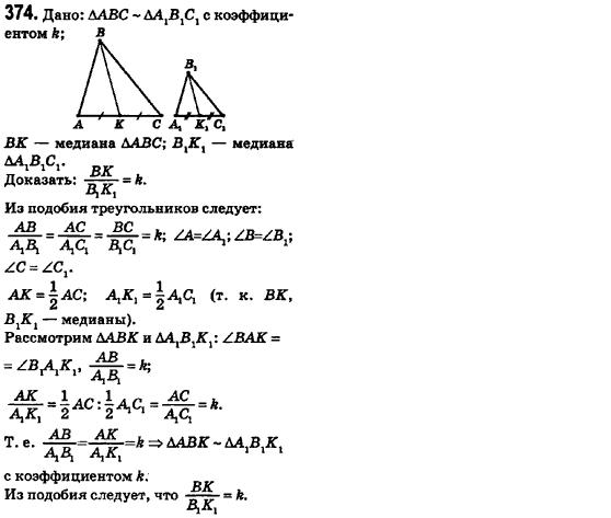 ершов голобородько 8 по геометрии класс крижановський гдз ершова