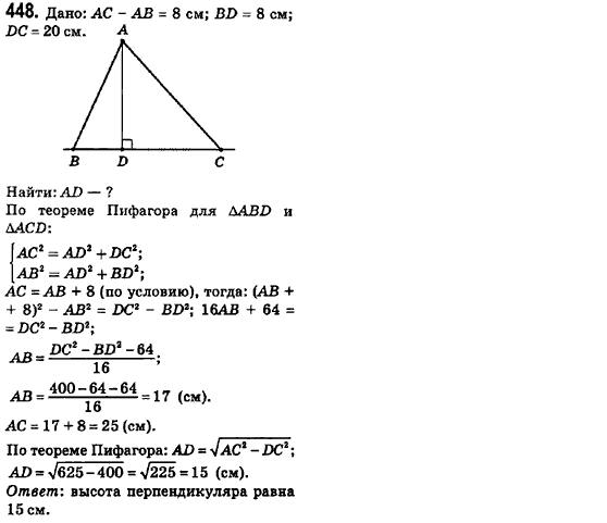 по 8 класс геометрии сборнику по ершова решебник