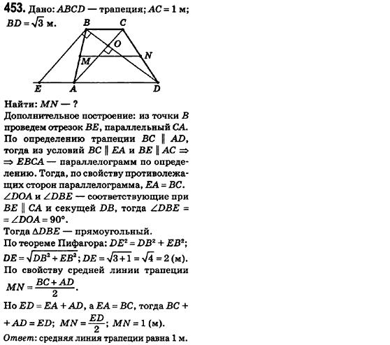 Геометрии класс ответы голобородько ершова 8 гдз по