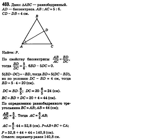 Геометрии 8 решебник класс по ершова сборнику по