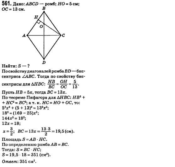 8 голобородько ответы класс геометрии по гдз ершова
