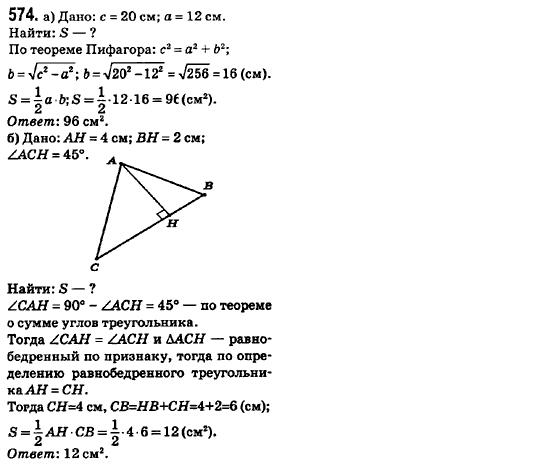 Решебник по сборнику по геометрии 8 класс ершова