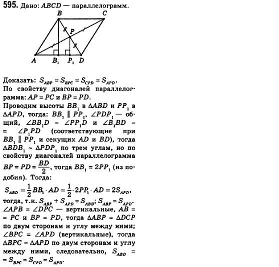 I Решебник По Геометрии За 8 Класс Ершова