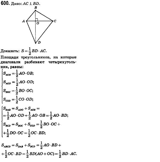 Решебник Геометрия Ершов Голобородько Крыжановский 8 Класс