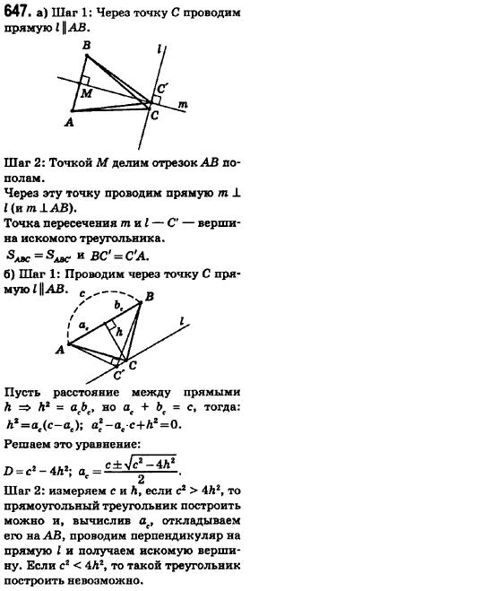 голобородько ершова класс по 8 ершов геометрии гдз крижановський