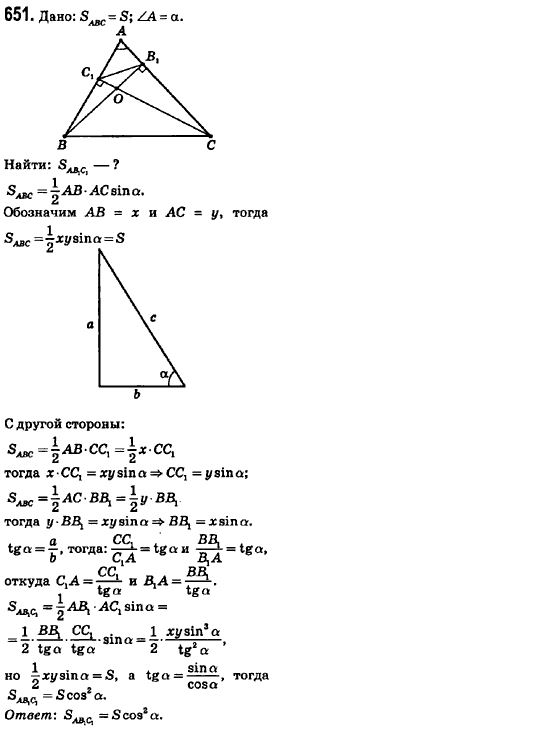 Гдз по геометрии восьмой класс ершова