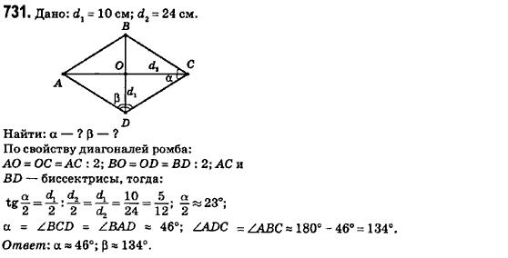гдз по 8 класса по геометрии ершова