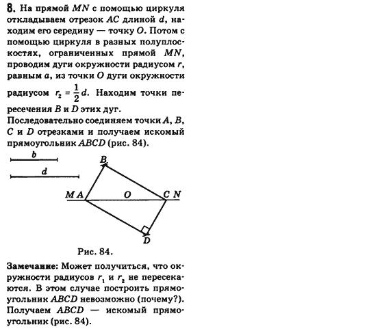 за геометр з 7 гдз клас