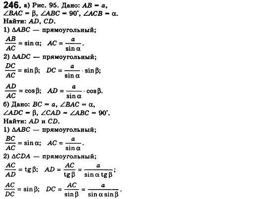 геометрии для 8 русских для по класса решебник