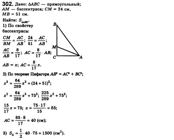 решебник с геометрии для 8 класса мерзляк