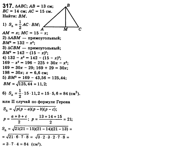 мерзляк геометрии якир гдз о полонский класс 8