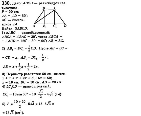 Гдз сборник геометрия 11 класс полонский