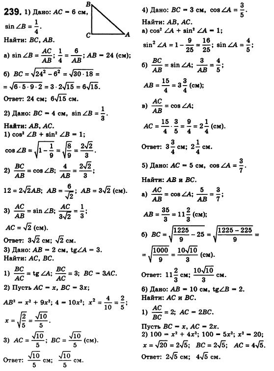 Решебник по геометрии для 8 класса для русских