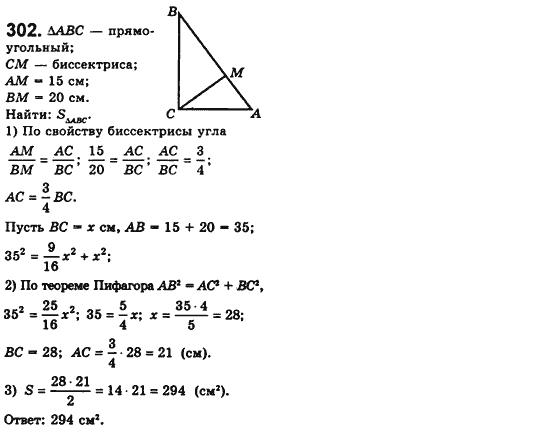 гдз по геометрии 7 класс сборник мерзляка i