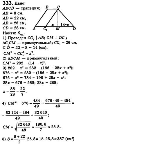 8 по геометрии полонский мерзляк материалам якир дидактическим по гдз класс
