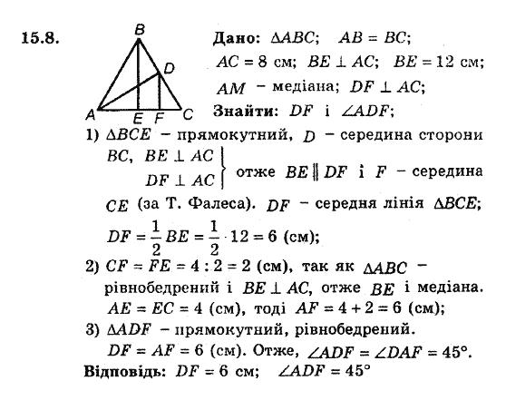 гдз еуроки 7 класс геометрия