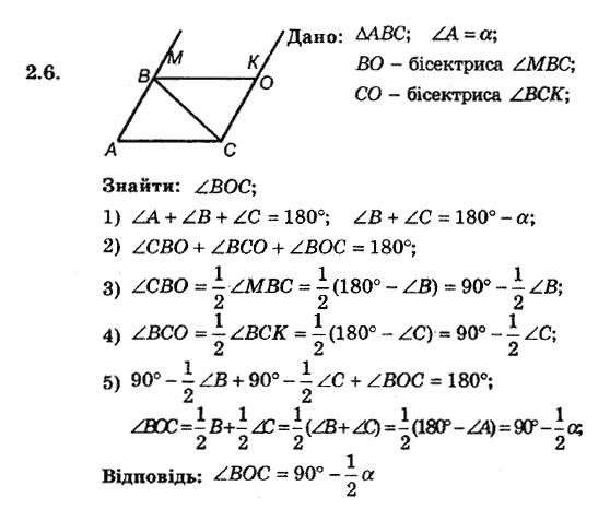 Гдз По Геометрии На 8 Класс