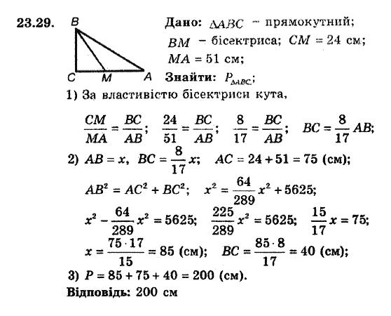 Углубленного класс мерзляк для 8 изучения геометрия гдз гдз