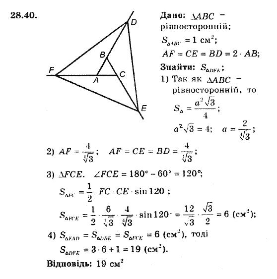 Гдз Геометрія 8 Клас Мерзляк Для Поглибленого Вивчення Гдз