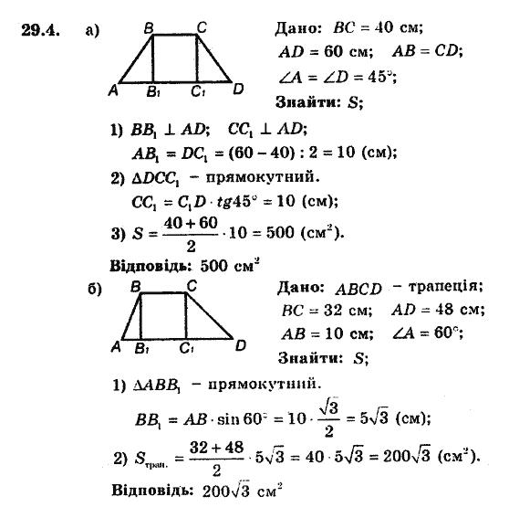 Гдз по математике 8 класс мерзляк геометрия