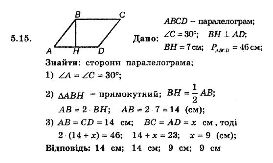 решебник по геометрии еуроки