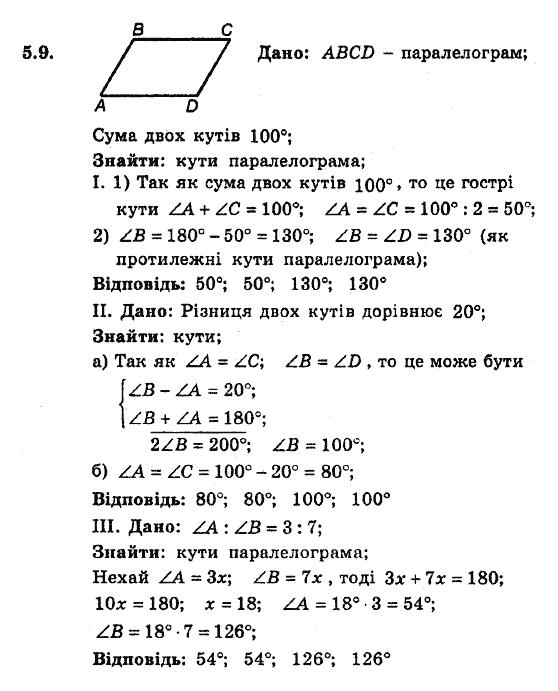 Гдз 9 Класса По Геометрии Мерзляк Гдз