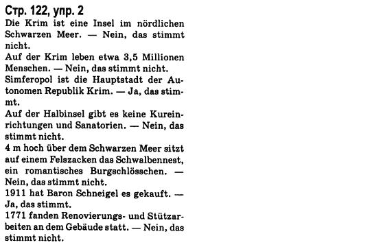 язык 117 с гдз 7 немецкий упр.3 класс