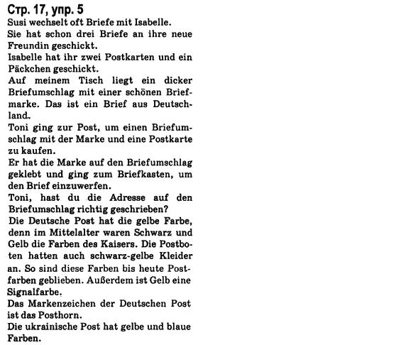 Класс гдз немецкий басай 8