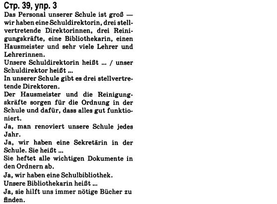Немецкий гдз 8 басай класс