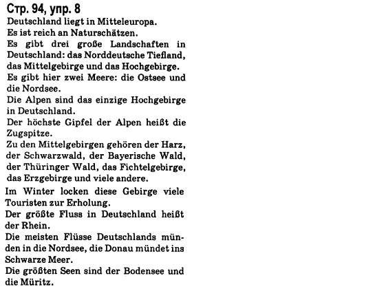 Гдз по немецкому языку 7 класс стр.94 упр.1