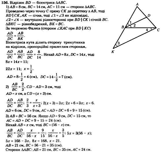 Гдз по геометрии 8 клас мерзляк 2018 нова програма