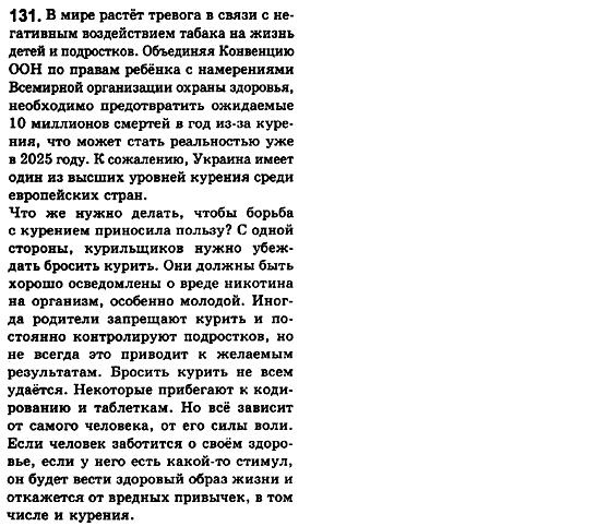 Мови гдз 8 класу з баландіна російської