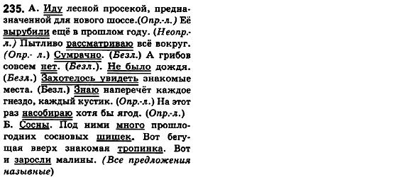 Російська мова 7 клас Баландіна Н.Ф.[RU][2015] ГДЗ