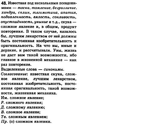 гдз 8 класу з російської мови баландіна