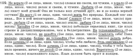 ГДЗ (Відповіді, решебник) Русский язык 6 клас Давидюк