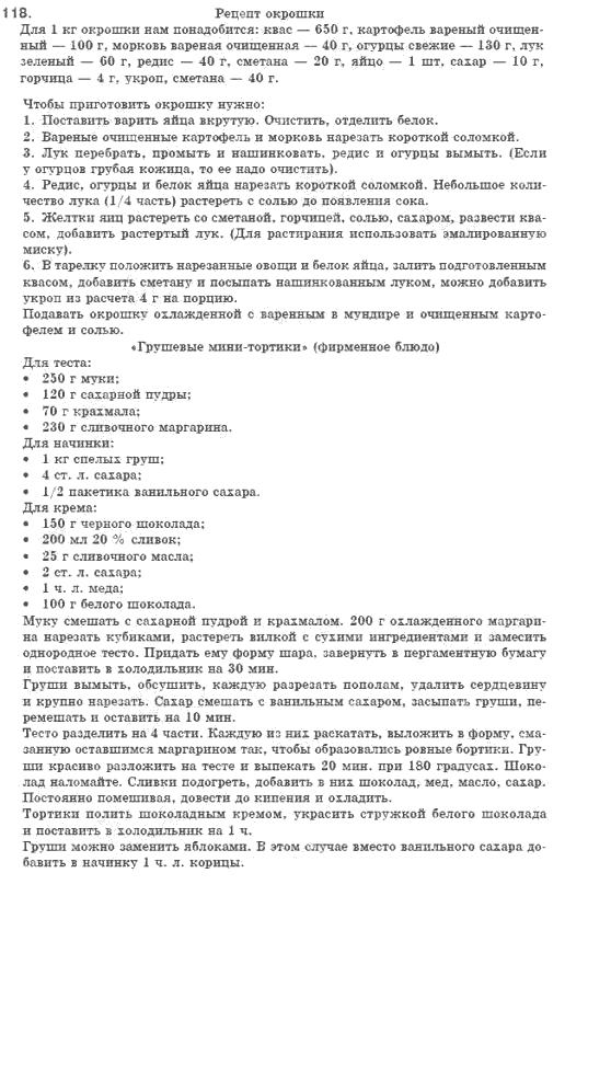 Решебник 8 Классах По Русскому Языку Быков
