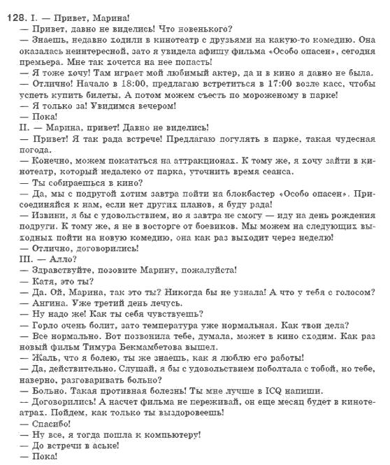 Гдз Русский 8 Класс Быкова