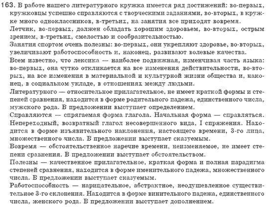 гдз по русскому быкова давидюк стативка 8 класс русский язык