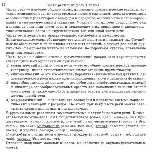 Гдз По Русскому Языку 8 Класс Давидюк Рачко 2018
